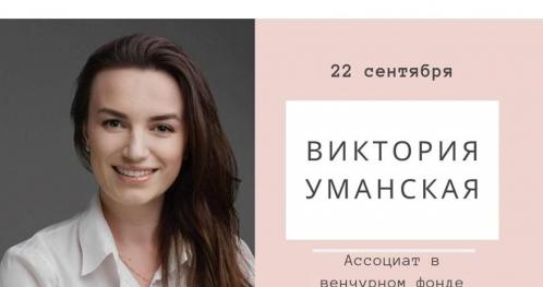 Как привлечь инвестиции из польских венчурных фондов