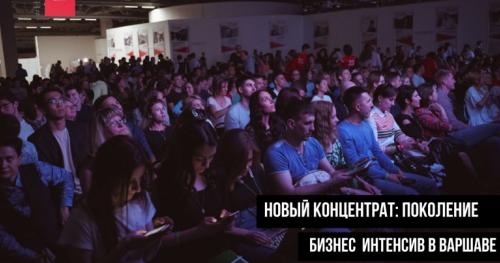 "Конференция по развитию бизнеса ""Концентрат 2"""