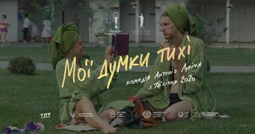 """Bezpłatny pokaz filmu """"Moje myśli są ciche""""/Безкоштовний показ фільму «Мої тихі думки»"""