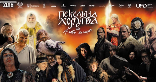 """Bezpłatny pokaz filmu-bajki """"Kozackie Boże Narodzenie""""/Безкоштовний показ фільму-казки """"Пекельна хоругва, або Козацьке Різдво"""""""