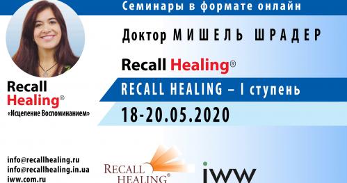 Recall Healing - I ступень (ОНЛАЙН)