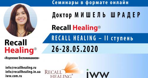 Recall Healing - II ступень (ОНЛАЙН)