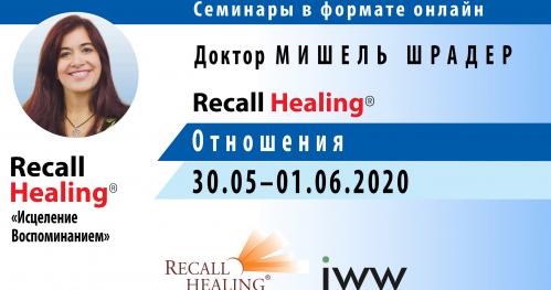Recall Healing - Отношения (ОНЛАЙН)