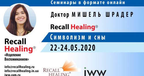 Recall Healing - Символизм в жизни и снах (ОНЛАЙН)