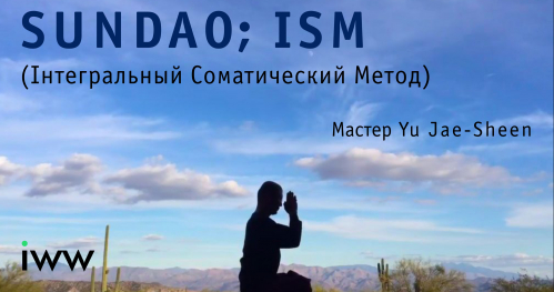 Sundao; ISM Мастер Ю; Онлайн-курс из двуx частей