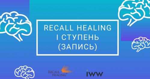 Recall Healing - I Ступень (ЗАПИСЬ)
