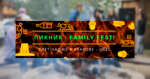 Family Picnic Fest