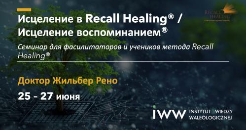 Исцеление в Recall Healing (ОНЛАЙН)