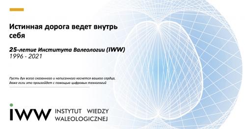 Международная Конференция - Истинная дорога ведет внутрь себя - 25-летие Института Валеологии (IWW)