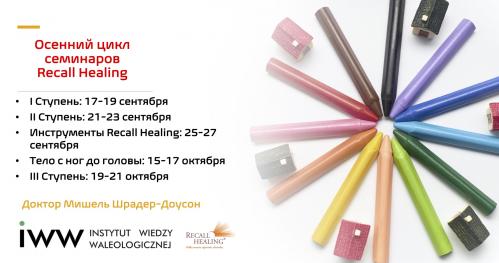 Recall Healing - Осенний цикл семинаров (ОНЛАЙН)